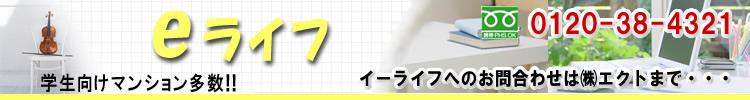 関西大学・大阪経済大学・大阪学院大学・上田安子服飾専門学校・マロニエファッションデザイン専門学校・ECCアーティスト専門学校等の大阪賃貸学生マンション